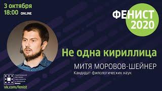 Не одна кириллица лекция Митя Моровов Шейнер