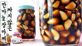 알토란 깐 마늘장아찌 담는법, 고추씨와 소주를? 감칠…