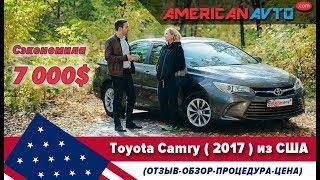 Купить Toyota Camry 2017 из США ДЕШЕВЛЕ на 7000$ Отзыв и обзор покупки Тойоты Кемри из Америки