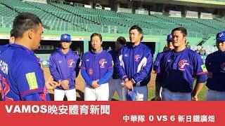 【0228晚安體育新聞】中華隊不敵日本新日鐵廣畑 0比6遭完封