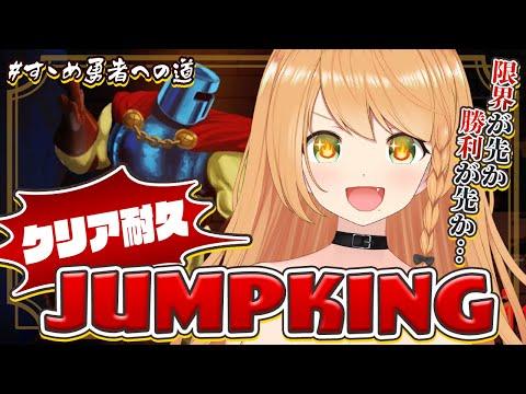 🔥クリア耐久🔥勇者 VS『JUMPKING』…!!!目指せてっぺん!!! 【 #勇凪エレナ / ViViD所属 】
