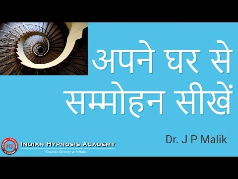 Learn Hypnotism At Your Home (HINDI)