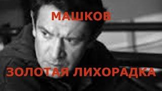 Владимир Машков Золотая лихорадка интервью!