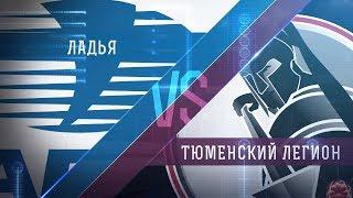 Прямая трансляция матча. «Ладья» - «Тюменский Легион». (22.12.2017)