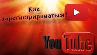 Как зарегистрироваться на YouTube? Как создать канал?
