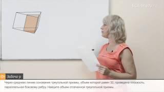 12 Стереометрия на ЕГЭ по математике. Задача на вычисление объема призмы