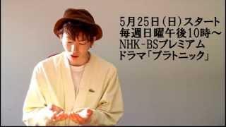 5月25日(日)スタート NHK-BSプレミアム 毎週日曜22時~ ドラマ「プラ...