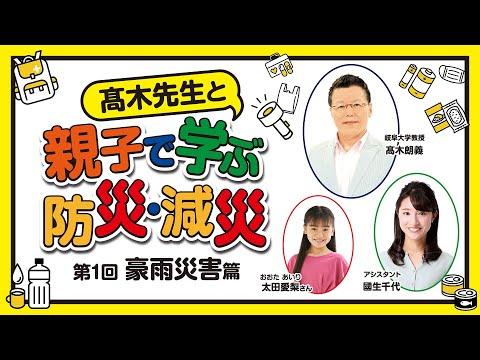 髙木先生と親子で学ぶ防災・減災【第1回 豪雨災害篇】