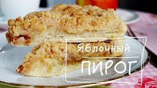 Яблочный пирог, шведский. Веганские рецепты. Постные рецепты.