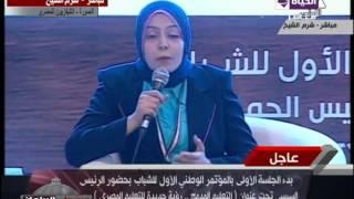 فيديو.. سكرتير الهيئة الوفدية هاجر التونسى تثير اهتمام الرئيس السيسى بمؤتمر الشباب