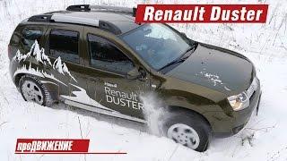 Дастер прошел омоложение. Тест-драйв Renault Duster 2016 Про.Движение Рено