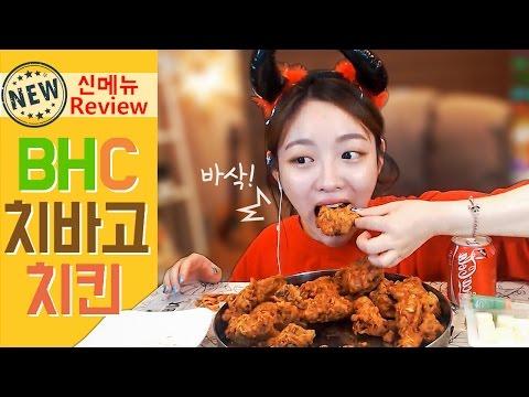[New Chicken Menu] BHC Chibago Chicken Review Mukbang!!