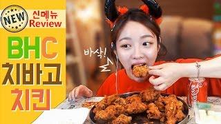 치킨신메뉴 bhc 치바고치킨 리뷰먹방 슈기 mukbang