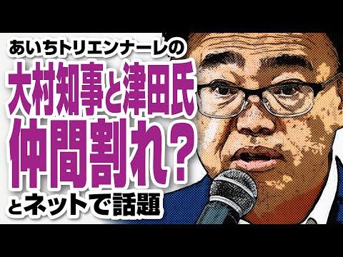 2019年12月24日 大村知事と津田氏が仲間割れ?が話題