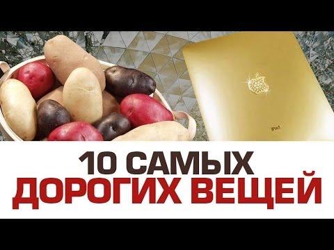 10 Самых ДОРОГИХ