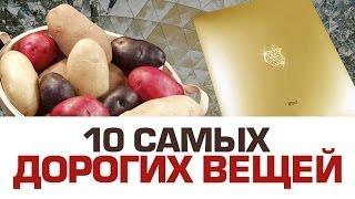 10 Самых ДОРОГИХ вещей в мире