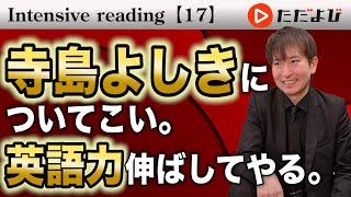 精読⑰ 再びthatの判別【Intensive reading】