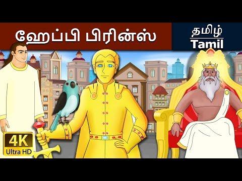 ஹேப்பி பிரின்ஸ் | Happy Prince in Tamil | Fairy Tales in Tamil | Tamil Stories | Tamil Fairy Tales