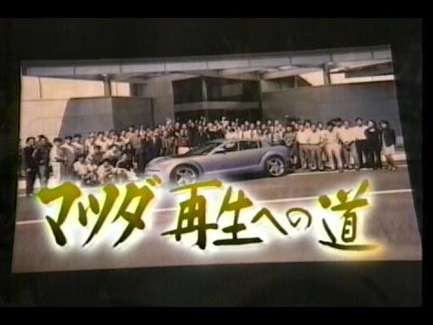 NNNドキュメント『マツダ再生への道』2002年 7月21日
