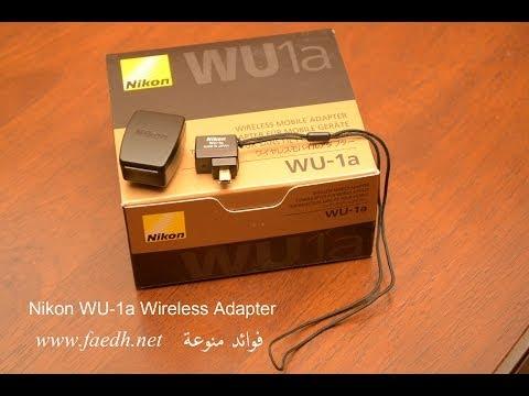 التحكم بكاميرا نيكون من خلال قطعة الوايرلس  Nikon WU-1a Wireless Adapter
