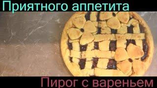 Пирог с вареньем из песочного теста.Видео рецепт.Как приготовить пирог.(Рецепт простого песочного пирога с вареньем. Для теста необходимо яйца - 2 шт, мука - 2-3 стакана, сливочное..., 2015-02-04T20:23:35.000Z)