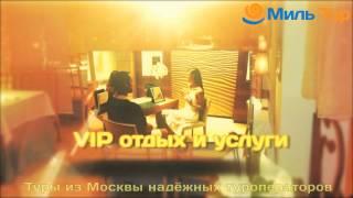 видео Поиск туров по всем туроператорам: онлайн подбор тура из Москвы