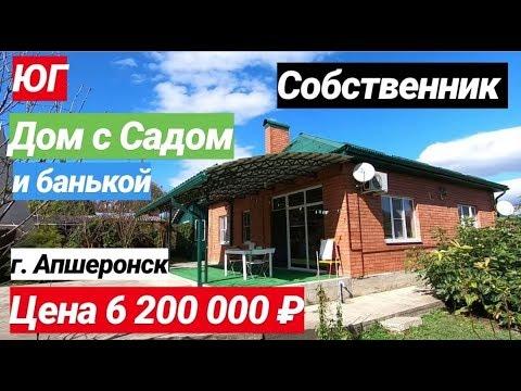 Продается дом  в Краснодарском крае Цена 6 200 000 рублей, г. Апшеронск