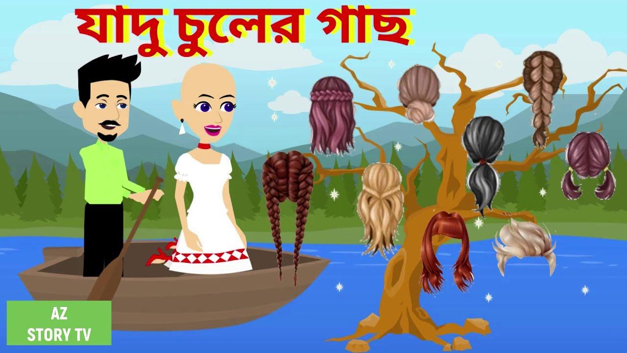 Jadur chuler gach   Bangla Golpo   Bengali Story   Jadur golpo   AZ Story TV   যাদু চুলের গাছ