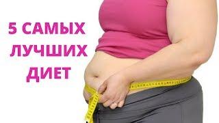 5 САМЫХ Лучших  ДИЕТ для БЫСТРОГО и ЭФФЕКТИВНОГО Похудения