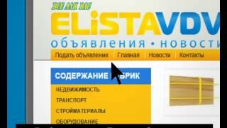 Новый сайт частных объявлений от ВДВ-Элиста!(, 2015-08-05T14:46:49.000Z)