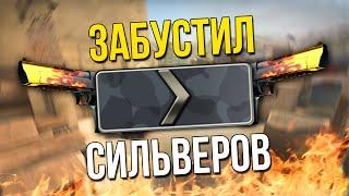 ☆ ЗАБУСТИЛ СИЛЬВЕРОВ! ☆ CS:GO МОНТАЖ