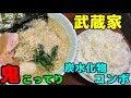 【ご飯お代わり自由】こってり家系の武蔵家で背脂こってりラーメンで米を食いまくる!【食べ放題】