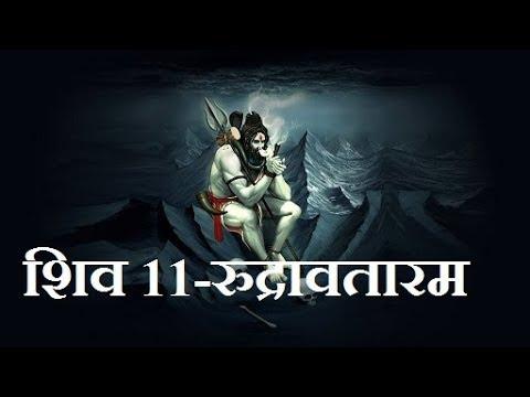 Shiv Rudravtarm/11 Incarnation of lord Shiva/प्रभु शिव के 11 रुद्रावतार