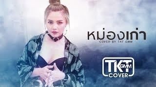 หม่องเก่า (ຫມ່ອງເກົ່າ) ตั๊กแตน ชลดา [COVER VERSION]