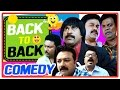Back To Back Comedy | Non Stop Comedy | Malayalam Comedy | Latest Comedy Scenes | Suraj | Jagathy video
