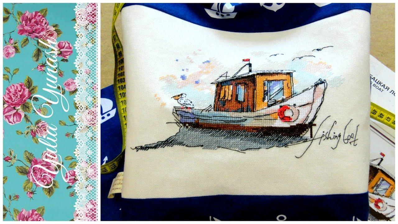 Схемы вышивки рыбацкие лодки