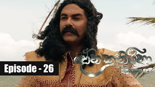 Dona Katharina | Episode 26 30th July 2018 Thumbnail