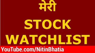 Video Stock Watchlist Today - My Pick for Intraday Trading (HINDI) download MP3, 3GP, MP4, WEBM, AVI, FLV September 2018