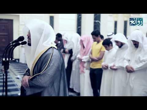 Yasser Al-Dosari 2017 - Surah Al-Waqia - Amazing recitation
