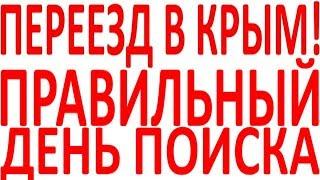 Желаете приобрести купить в Крыму квартира земля участок дом эллинг у моря Крым цена куплю