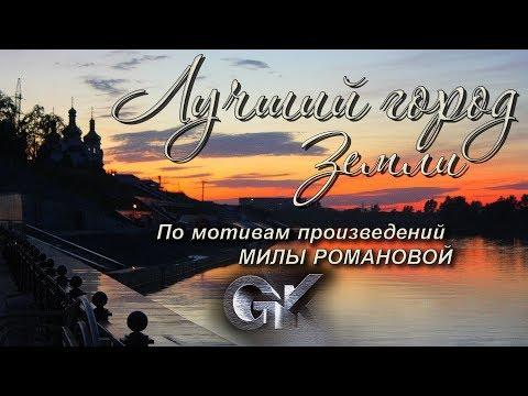 ТЮМЕНЬ. Россия / TYUMEN. Russia _(GK)