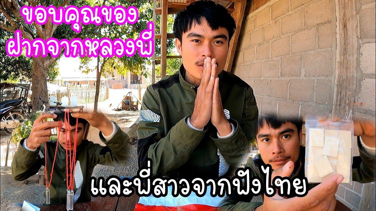 ขอบคุณหลวงพี่ขอบคุณพี่สาวฝากขฝากตะกรุดมาให้และพระพุทธรูป