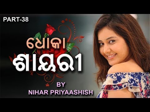 Odia Pathetic Shayari   ଓଡ଼ିଆ ଧୋକା ଶାୟରୀ   By Nihar Priyaashish   Part 41