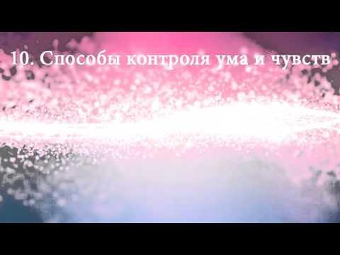 Сергей Серебряков. Психология отношений. Этика любви. 1 день.