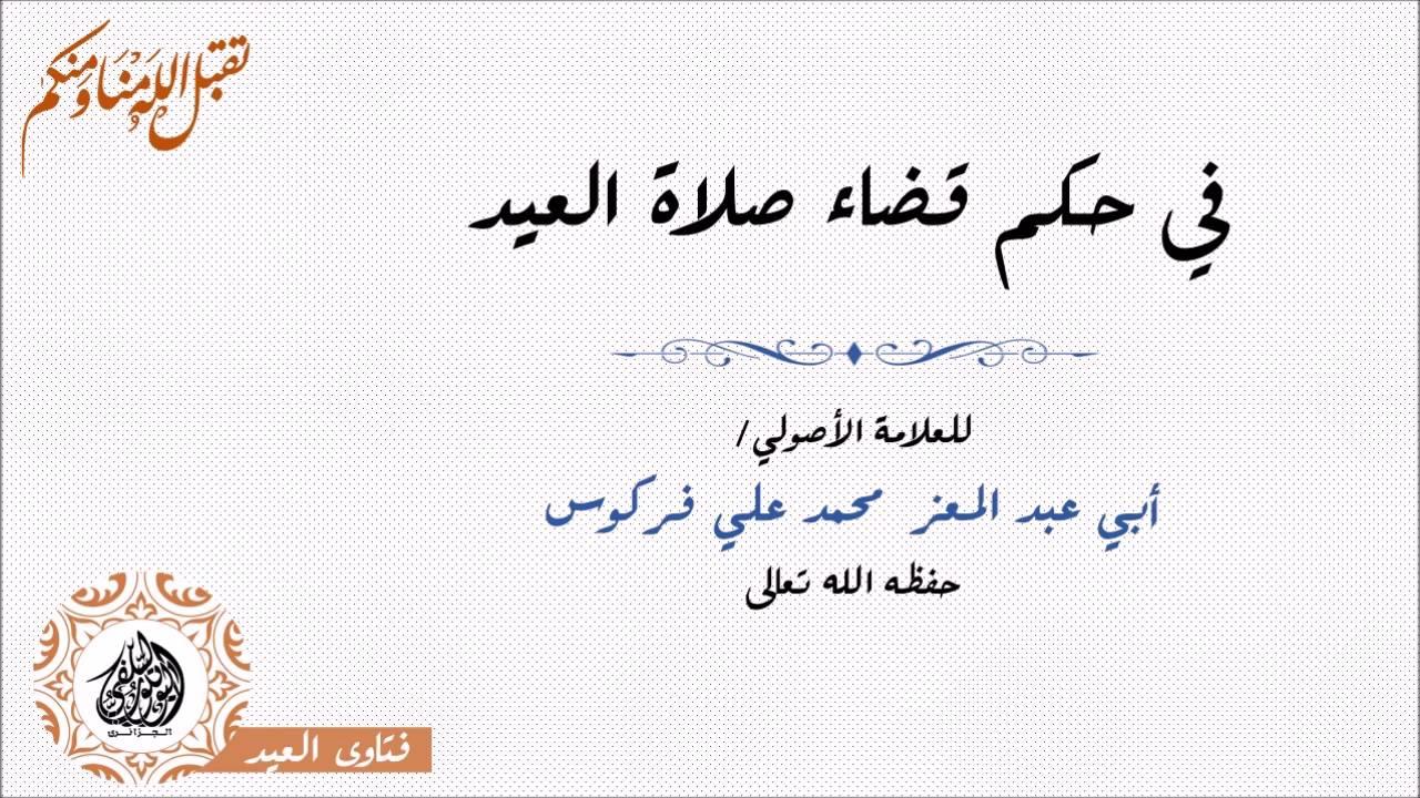 في حكم قضاء صلاة العيد للعلامة الأصولي محمد علي فركوس Youtube