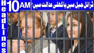 Nawaz Sharif's Trial To Be Held in Open Court | Headlines 10 AM | 18 July 2018 | Dunya News