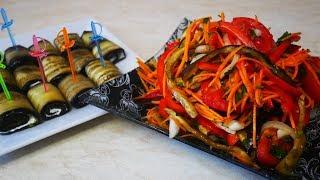 Баклажаны по корейски И баклажаны рулетики с чесноком и грецким орехом
