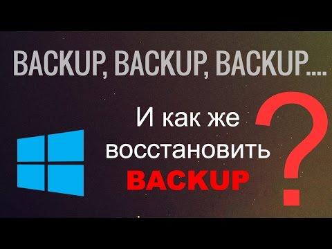 Как восстановить систему из резервной копии образа системного диска Windows 8.1 и 8