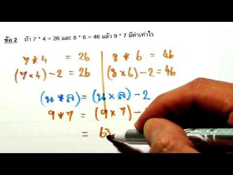แนวข้อสอบ  สอบเข้า ม.1 คณิต ป.6