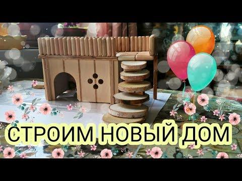 Дом для хомяков своими руками